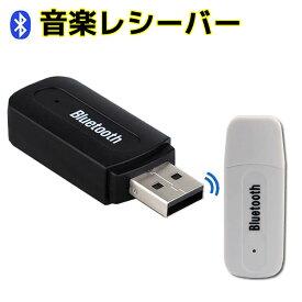 Bluetooth ミュージック レシーバー ミュージックレシーバー USB式 車内で音楽 ワイヤレス オーディオ レシーバー Bluetooth iPad iPhone ブルートゥース Android Bluetoothレシーバー トランスミッター AUX オーディオ 高音質 簡単