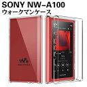 Sony NW-A100シリーズ ウォークマンケース ソフトケース TPU保護ケース カバー 耐衝撃 透明 TPU 素材 超薄型 背面カ…