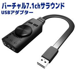 【期間限定100円クーポン】ステレオ バーチャル7.1CH サウンド アダプター USBサウンドアダプター 7.1ch バーチャルサウンドアダプター マイク端子 イヤホン端子 USB接続