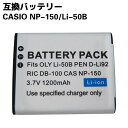 CASIO カシオ NP-150/Li-50B 対応 バッテリーパック 互換バッテリー ☆デジカメ用 HIGH SPEED EXILIM EX-TR15