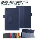 ZenPad3ケース Z380CG Z380C Z580 Z300CL ZenPad 10 Z300CL/Z300C ケース カバー 手帳型 薄型 軽量 スタント 手帳型ケ…