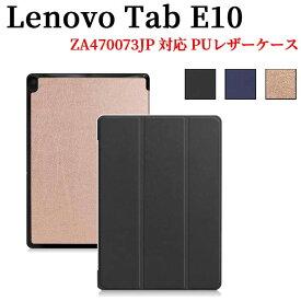 Lenovo Tab E10 ケース ZA470073JP/TB-X104Fタブレットケース マグネット開閉式 スタンド機能付き 三つ折 カバー 薄型 軽量型 スタンド機能 高品質 PUレザーケース