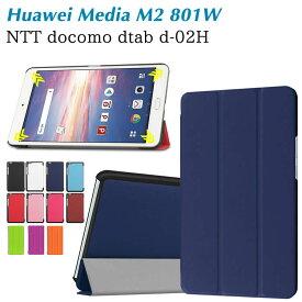 NTT docomo dtab d-02H/ HuaWei MediaPad M2 801W マグネット開閉式 スタンド機能付き タブレットケース カバー 三つ折 薄型 軽量型 スタンド機能 高品質 PUレザーケース
