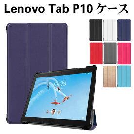 Lenovo Tab P10 タブレットケース タブレットスタンド  10.1型 三つ折 カバー 薄型 軽量型 スタンド機能 高品質 PUレザーケース ZA440021JP/ZA450125JP/ LAVIE Tab E TE510/JAW PC-TE510JAW対応