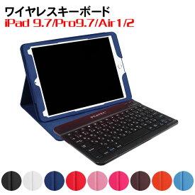 iPadキーボード iPad 9.7(2018第6世代/2017第五世代) Pro9.7 iPad Air1 iPad Air2 通用 レザーケース付き Bluetooth キーボード iPadワイヤレスキーボード スタンド機能 カバー