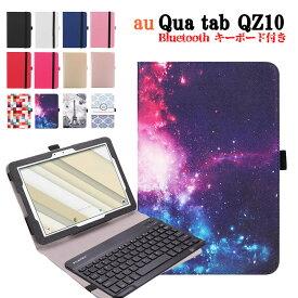 au Qua tab QZ10 KYT33 専用 レザーケース付きキーボードケース タブレットキーボード Bluetooth キーボード ワイヤレスキーボード タブレットキーボード