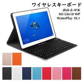 ワイヤレスキーボード NTTドコモ dtab d-01K /Huawei MediaPad M3 Lite10 wp / Honor WaterPlay 10.1 専用 レザーケース付きキーボードケース タブレットキーボード Bluetooth キーボード ワイヤレスキーボード タブレットキーボード