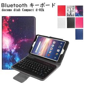 ワイヤレスキーボード docomo dtab Compact d-02k 専用 レザーケース付きキーボードケース タブレットキーボード Bluetooth キーボード ワイヤレスキーボード タブレットキーボード