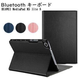ワイヤレスキーボード HUAWEI MediaPad M5 lite 8 超薄ケース付き キーボードケース タブレットキーボード Bluetooth キーボード ワイヤレスキーボード US配列 かな入力 JDN2-L09/JDN2-W09対応