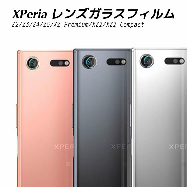 XPeria Z2/Z3/Z4/Z5/XZ Premium/XZ2/XZ2 Compact カメラレンズガラスフィルム レンズガラスフィルム ガラスフィルム カメラ 保護 カメラフィルム カメラレンズ保護フィルム SONY XPeria