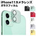 iPhone11 レンズフィルム 全面カラー iPhone 11レンズ保護フィルム iPhone11全面ガラスフィルム レンズ 保護フィルム …