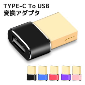 Type-c to USB 変換アダプタ Type-C to USB 3色 アルミ製 Xperia Android Huawei