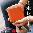 栃木レザー 財布 二つ折り メンズ ミニ財布 小さい コンパクト 二つ折り財布 本革 2つ折り ラウンドファスナー 牛革 …