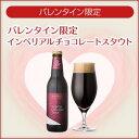 インペリアルチョコレートスタウト2018【バレンタイン】【チョコレート】【チョコビール】【クラフトビール(地ビール…