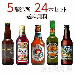 クラフトビール飲み比べセット24本セット ハーヴェストムーン 金しゃちビール サンクトガーレン 湘南ビール ベアード 常陸野 地ビール ビール 送料無料