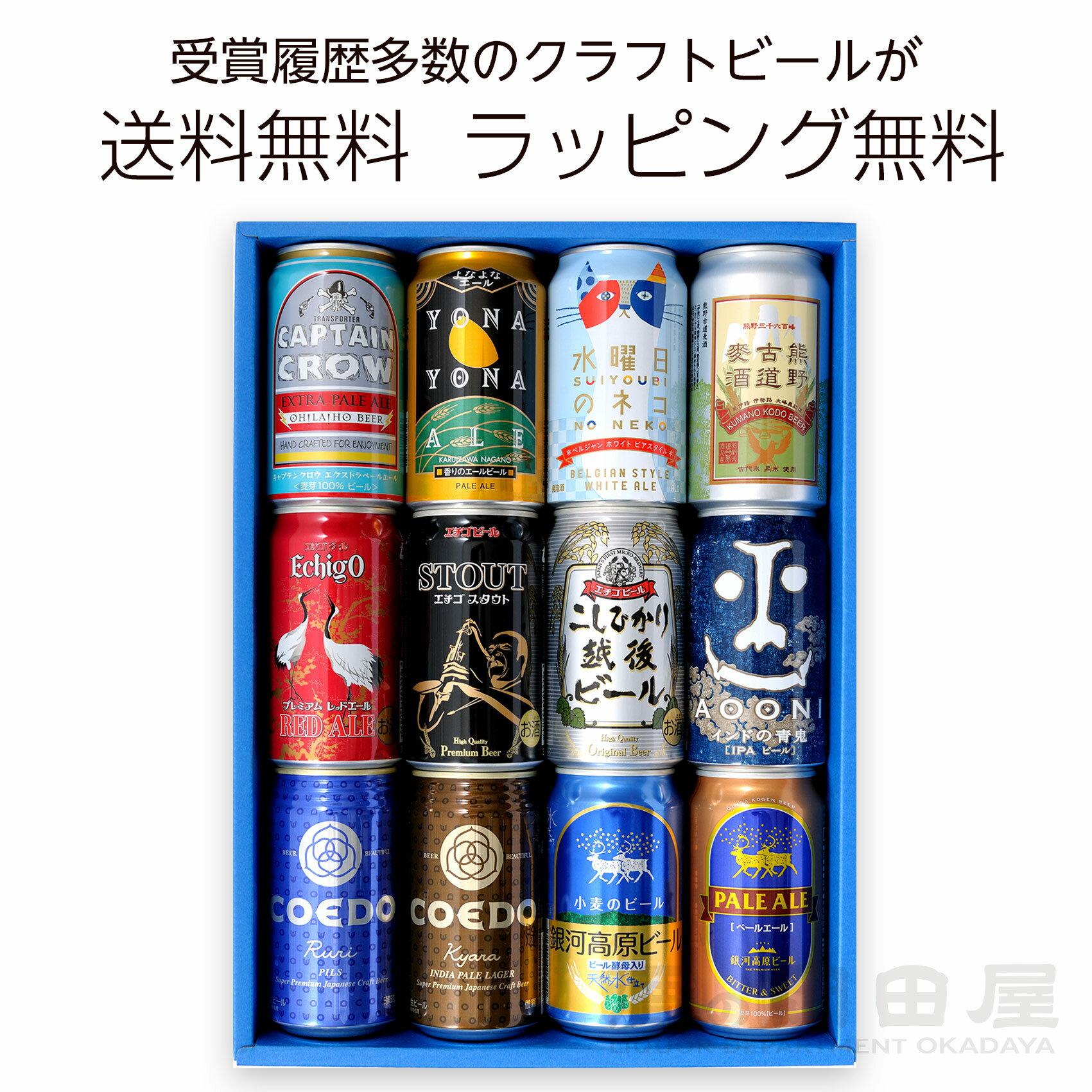 クラフトビール飲み比べセット 12本 詰合わせギフトセット よなよなエール、銀河高原、コエド、エチゴ、二軒茶屋餅角屋本店、オラホビール クラフトビール 地ビール 送料無料 ラッピング無料 のし無料