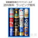 クラフトビール 12缶 飲み比べセットヤッホーブルーイング 銀河高原ビール エチゴビール コエドビール 伊勢角屋麦酒 …