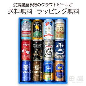 クラフトビール 12缶 飲み比べセットヤッホーブルーイング 銀河高原ビール エチゴビール コエドビール 伊勢角屋麦酒 オラホビールよなよなエール 地ビール 詰め合わせ ギフトセット 飲み比べ ビール ギフト