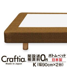 日本製 ダブルクッション ベッド ストニール キング (2枚組) | Craftia クラフティア 国産 ベッドフレーム 送料無料 開梱設置無料