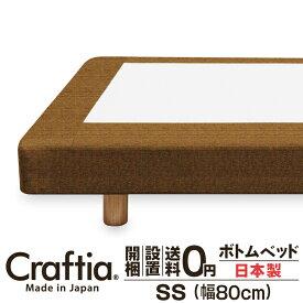 日本製 ダブルクッション ベッド ストニール セミシングル | Craftia クラフティア 国産 ベッドフレーム 送料無料 開梱設置無料
