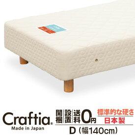 日本製 脚付き マットレス ポケットコイル コットンプラス ダブル | Craftia クラフティア 国産 足付きマットレス 送料無料 開梱設置無料