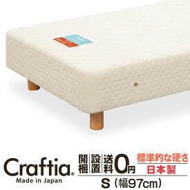 日本製 脚付き マットレス ポケットコイル コットンプラス シングル   Craftia クラフティア 国産 足付きマットレス 送料無料 開梱設置無料