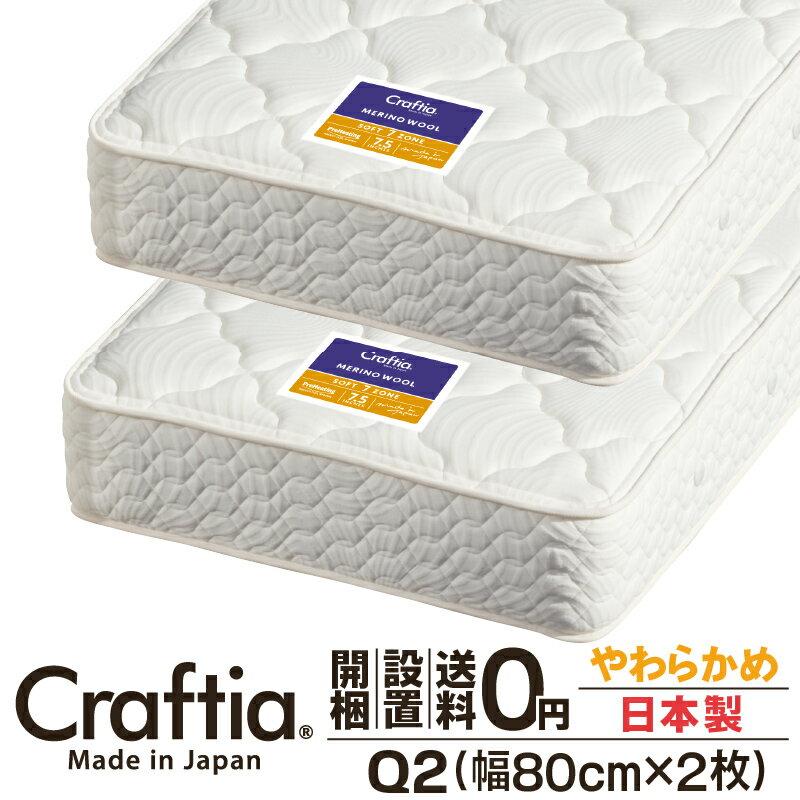日本製 ポケットコイルマットレス クイーン Q2 (Q2サイズ) メリノウール 【送料無料】 【開梱・設置無料】 日本製ポケットコイルマットレス専門ストアCraftia (クラフティア)