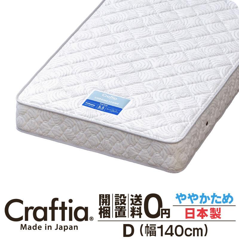 日本製 ポケットコイルマットレス クロムストーン ダブルサイズ [ややかため] 【送料無料】 【開梱・設置無料】 日本製ポケットコイルマットレス専門ストアCraftia (クラフティア)