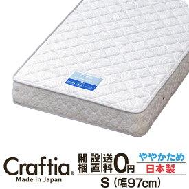 日本製 ポケットコイルマットレス クロムストーン シングルサイズ [ややかため] 【送料無料】 【開梱・設置無料】 日本製ポケットコイルマットレス専門ストアCraftia (クラフティア)