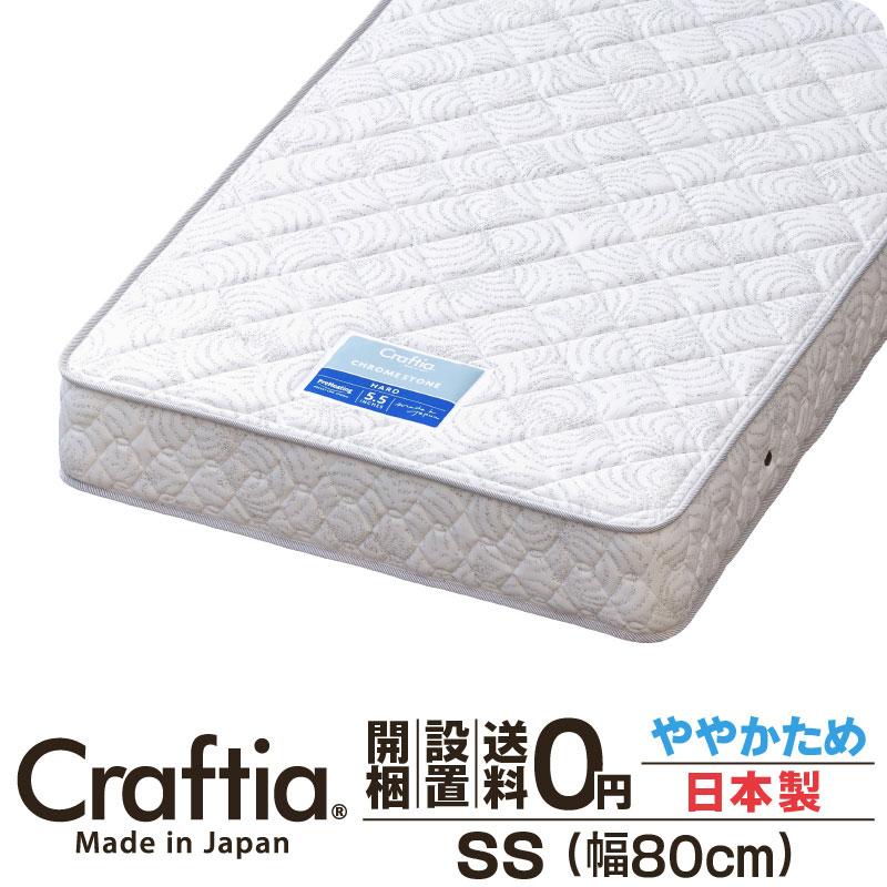 日本製 ポケットコイルマットレス クロムストーン セミシングルサイズ(幅80cm) [ややかため] 【送料無料】 【開梱・設置無料】 日本製ポケットコイルマットレス専門ストアCraftia (クラフティア)