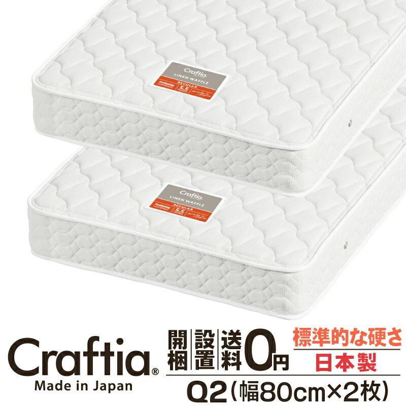 日本製 ポケットコイルマットレス クイーン Q2 (Q2サイズ) リネンワッフル 【送料無料】 【開梱・設置無料】 日本製ポケットコイルマットレス専門ストアCraftia (クラフティア)