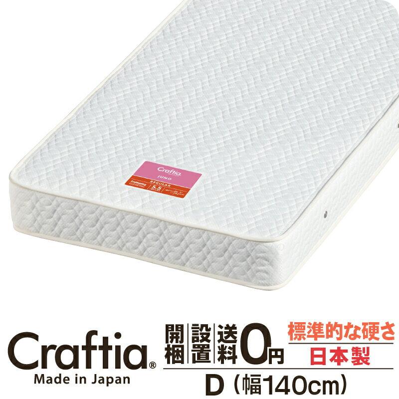 日本製 ポケットコイルマットレス ダブル (Dサイズ) ジュノ 【送料無料】 日本製ポケットコイルマットレス専門ストアCraftia (クラフティア)