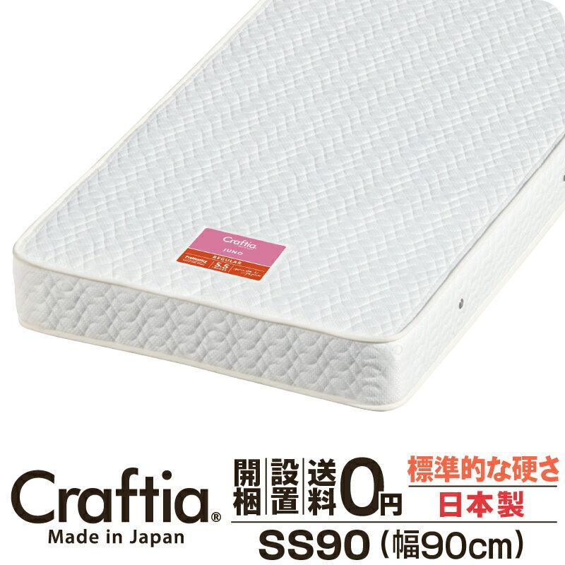 日本製 ポケットコイルマットレス 幅90cmサイズ ジュノ 【送料無料】 日本製ポケットコイルマットレス専門ストアCraftia (クラフティア)