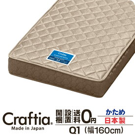 マットレス 日本製 クイーン Q1 (Q1サイズ) ダイヤモンドロック 【送料無料】 【開梱・設置無料】 日本製ポケットコイルマットレス専門ストアCraftia (クラフティア)