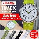 [ベルト付き][送料無料]TIMEXタイメックス腕時計T2P659 ライムグリーンウィークエンダー[あす楽]ユニセックス サイズメンズ/レディース