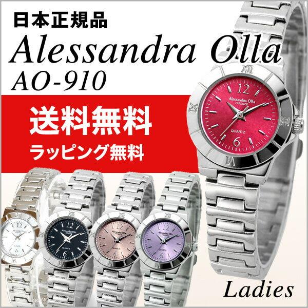 [送料無料][あす楽] Alessandra Olla アレサンドラオーラ ブレス レディース腕時計 AO-911 AO-912 AO-915 AO-918