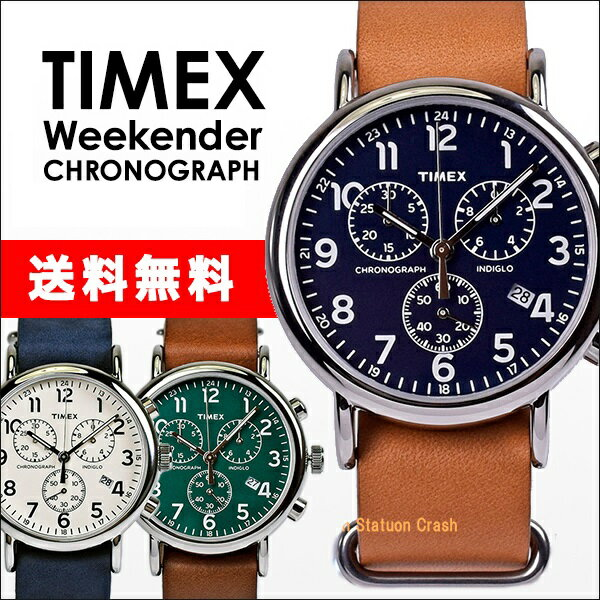 [あす楽][1年保証]TIMEX タイメックス腕時計TW2P62100TW2P62300TW2P97400ウィークエンダー クロノグラフ 革ベルト メンズ 時計 【送料無料 一部地域除く】