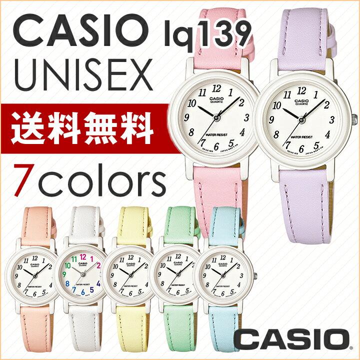 【送料無料】CASIO カシオ 腕時計LQ139 LQ139Lチープカシオレディース パステルカラー時計☆送料無料(メール便発送)