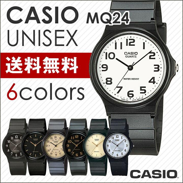 [送料無料][1年保証]CASIO カシオ 腕時計MQ-24-1B2/MQ-24-1B3/MQ-24-1E/MQ-24-7B2/MQ-27-7B3/MQ-24-9B/MQ-24-9E/MQ-24-7B3チープカシオメンズ レディース時計ネコポス便発送(ポスト等への投函)