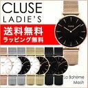 [ポイント2倍/あす楽/送料無料]CLUSE(クルース)ラ・ボエーム薄型メッシュ(高級感)おすすめレディース腕時計CL18113/CL18105/CL18106...