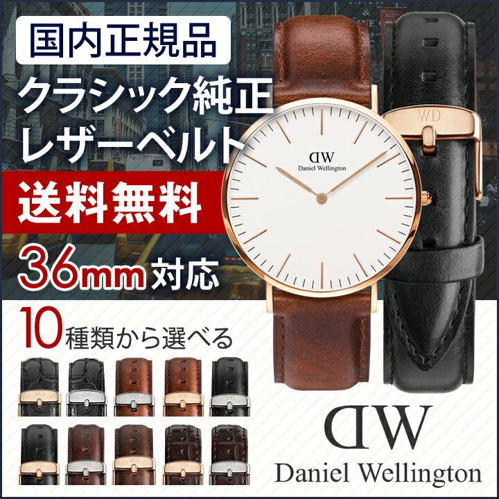 【日本正規品】Daniel Wellington純正ダニエルウェリントンベルトクラシック腕時計36mm用 本革付替バンド幅18mm【ポイント10倍】【送料無料】