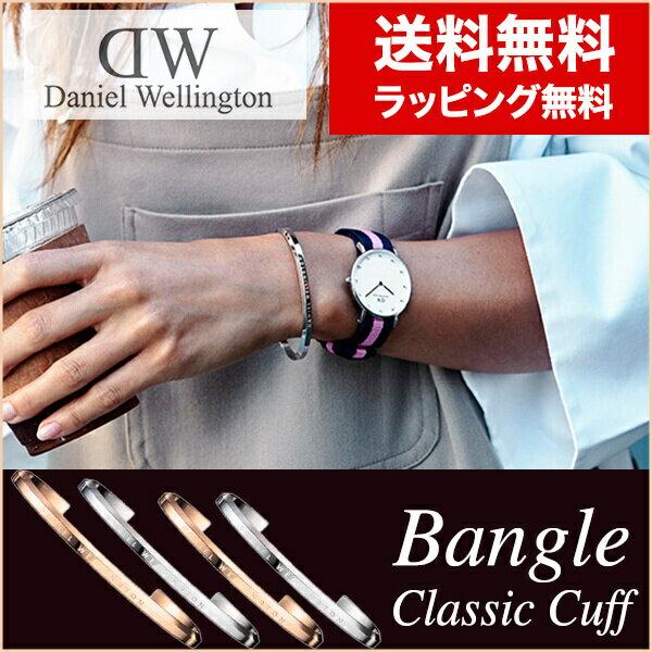 [送料無料][日本正規品]Daniel Wellingtonダニエルウェリントン バングル Classic Cuff クラシックカフ dw00400001 dw00400002 dw00400003 dw00400004[あす楽/ラッピング無料]【ポイント10倍】