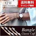 [送料無料][日本正規品]Daniel Wellingtonダニエルウェリントン バングル Classic Cuff クラシックカフ dw00400001 dw...