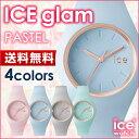 [日本正規品]ICE-WATCHアイスウォッチICE-Glam Pastel アイスグラムパステル レディース腕時計Wind 001066 / Pink lady 001065 / Lotus 001063 / Aqua 001064[あす楽/送料無料]