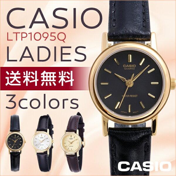 [送料無料][1年保証]CASIO カシオ 腕時計LTP1095Q-1A / LTP-1095-7A / LTP-1095Q-9Aチープカシオ レディース時計[メール便発送][ポイント2倍]