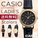 【ポイント2倍】CASIO カシオ 腕時計LTP1095Q-1A/7A/9Aチープカシオ レディース 時計送料無料(メール便発送)日時指定/代引き不可