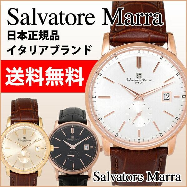 国内正規品 サルバトーレマーラ(イタリアブランド)メンズ時計 革ベルト [あす楽 / 送料無料] SM15108PGWHB / SM15108PGBKB / SM15108GDGDB