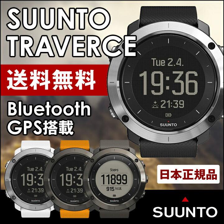 国内正規品 SUUNTO スントTRAVERSE トラバースBluetooth GPS 時計アウトドア タウンユース【あす楽】/送料無料(一部地域除く)SS021843000SS022226000SS021842000