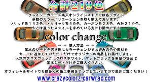 カラーチェンジ+5000円