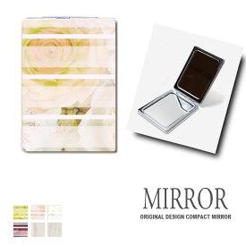 折りたたみ 鏡 ミラー フラワー ストライプ 卓上ミラー 化粧鏡 かがみ コンパクトミラー かわいい メイク用 拡大鏡 拡大 両面 角型 ズーム 花 おしゃれ メール便 送料無料